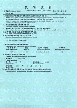 校准证书第二页