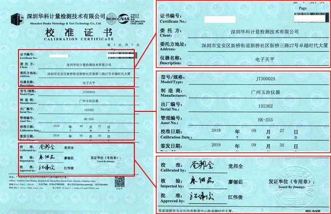 电子天平校准证书首页图片