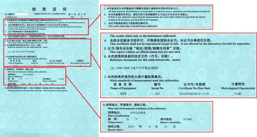 电子天平校准证书说明页图片