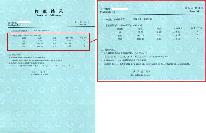 电子天平校准证书结果页图片