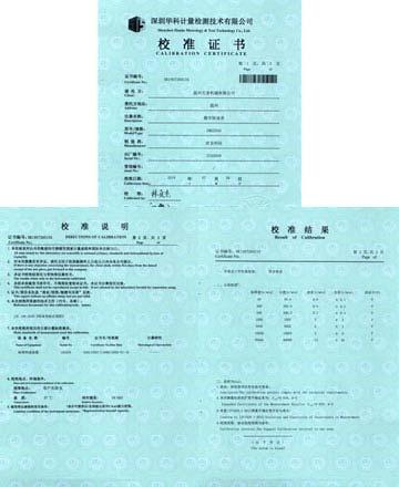 数字转速表校准证书图片