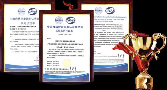 获国家CNAS认可第三方校正