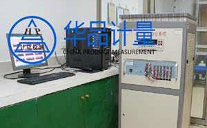 深圳皇堡玩具有限公司做仪器校准服务选择华品计量