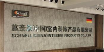 深圳施奈尔室内装饰产品有限公司做仪器校准找华品计