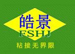 深圳皓景新材料科技有限公司做仪器校准找华品计量