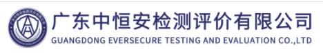 深圳中恒安检测评价有限公司做仪器校准找华品计量