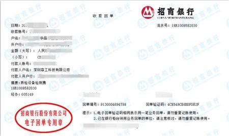 深圳森工科技有限公司做仪器校准找华品计量