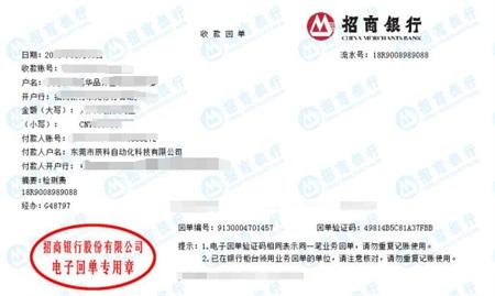 深圳辰科自动化科技有限公司做仪器校准找华品计量