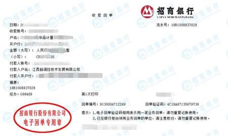 深圳脑调控技术发展有限公司做仪器校准找华品计量