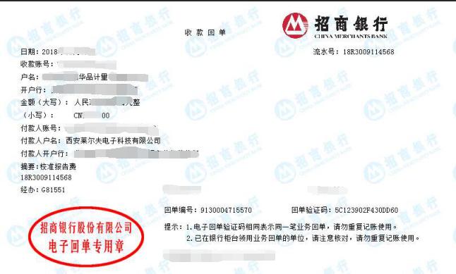 深圳莱尔夫电子科技有限公司做仪器校准找华品计量