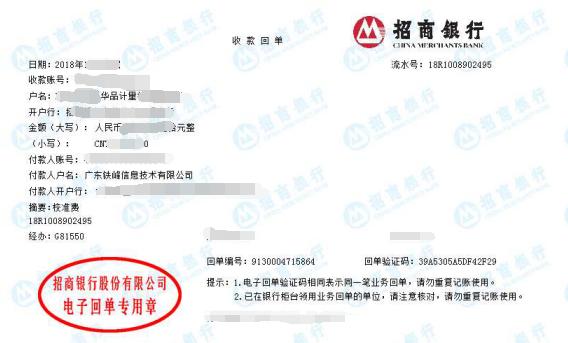 深圳铁峰信息技术有限公司做仪器校准找华品计量